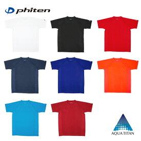 2020年 Phiten ファイテン RAKUシャツSPORTS(SMOOTH DRY) 半袖 【無地】(3120JG) ラクシャツ スムースドライ ユニセックス Tシャツ アクアチタン 吸汗速乾 メンズ レディース