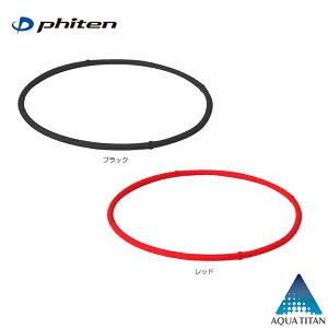 2020年 Phiten ファイテン RAKUWA磁気チタンネックレスS アクアチタン メンズ レディース (TG605)