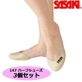 【送料無料/3個セット】新体操 SASAKI ササキスポーツ ハーフシューズ 147 深めのアッパー 定番モデル 体操 シューズ ソックス 靴 くつ 足 つま先