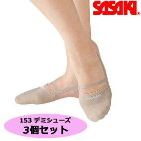 【送料無料/3個セット】新体操 SASAKI ササキスポーツ DEMI SHOES(デミシューズ)153 BE 3個セット 体操 シューズ ソックス 靴 くつ 足 つま先