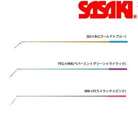 SASAKI ササキスポーツ ホログラムショートスティック 57cm (M-781HJK-F)【メール便不可】ササキ 新体操 手具 スティック 認定品