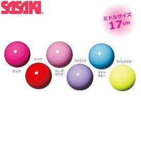 新体操 ササキ スポーツ ミドルボール M-20B (サイズ径17cm/素材ゴム) 【メール便不可】 SASAKI 体操 手具 ボール ミドルサイズ