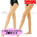 【送料無料/2個セット】新体操 SASAKI ササキスポーツ ストレッチタイツ T-1800 体操 ストッキング タイツ ジュニア …