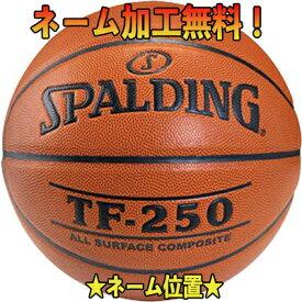 【ネーム加工!追加料金なし!!】【SPALDING】スポルディング バスケットボール TF-250 7号球 JBA公認(76-129J)