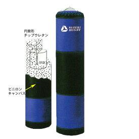 SUZUKI スズキ ソフトタックルダミーLGR ジュニア用(高さ:120cm 重量:9kg)受注生産 (SD-9022) ラグビー タックル練習