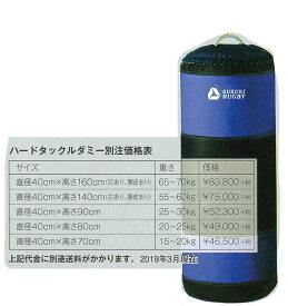 SUZUKI スズキ ハードタックルダミー(重さ:25-30kg)受注生産 (SD-903) ラグビー タックル練習
