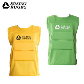 SUZUKI スズキ ラグビー コンタクト・ビブス (SD-9745 SD-9746)