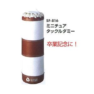 【7月7日まで 最大2,000円OFFクーポン】SUZUKI スズキ ミニチュアタックルダミー (SF-816) ラグビー 記念品 贈り物