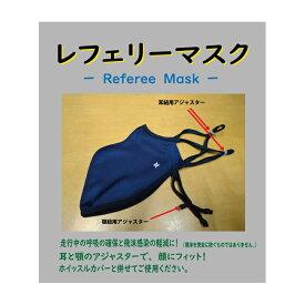 【即納/送料込】DUPER デューパー レフェリーマスク フリーサイズ (AC-125) バスケ バスケット 笛 カバー レフリー 審判 マスク マウスガード 飛沫 感染 予防 防止 軽減