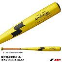 【即日発送・送料無料】2020年 SSK エスエスケイ スカイビート31K-SF YGLD×BK 83cm 84cm (SBB1006 3090) 野球 硬式 …