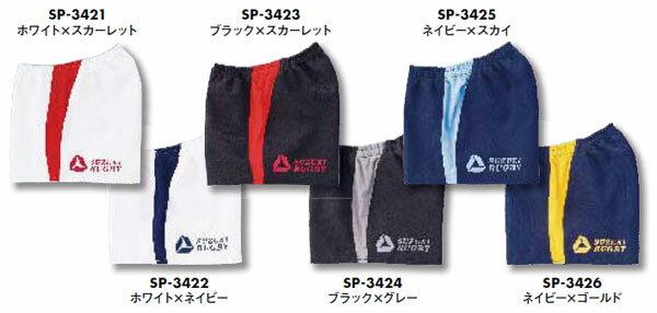 【スズキ】ラグビー ゲームパンツ ショートMAS(SP-3421,SP-3422,SP-3423,SP-3424,SP-3425,SP-3426)