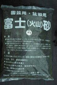 富士砂 中目 12.5L(13kg) 【アクアリウム テラリウム パルダリウム メダカの底砂 水質浄化】【盆栽用土 盆栽の土 山野草の土】