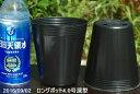 ビニールポット 通気性よくネット不要のロングポット4.0号深型(12cm)(底穴4ヶ) 100個【植木鉢】