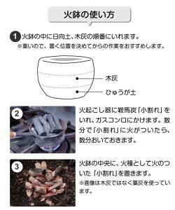 (五徳・火ばし・焼杉台)(木灰3L・ひゅうが土3L)付き【送料無料】【ひばち
