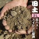 水生植物の土「田土」約2L