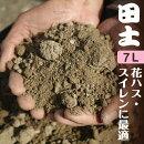 水生植物の土「田土」約6L