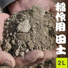 稲作用 「田土」  約2L  【用土・肥料】【荒木田・田んぼの土】【稲作・お米栽培用】
