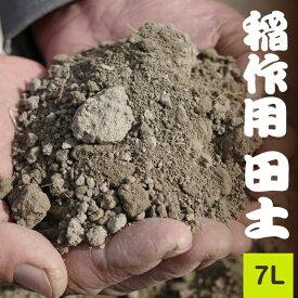 稲作用 「田土」  約7L  【用土・肥料】【荒木田・田んぼの土】【稲作・お米栽培用】