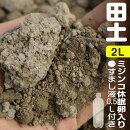 ミジンコ休眠卵入り田の土2L【ミジンコ繁殖】