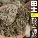 ミジンコ休眠卵入り田の土6L【ミジンコ繁殖】