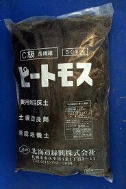 国内産 長繊維ピートモスC級品 50L(7kg入り) 【苔玉の土材料/寄せ植え培養土材料/小山飾りに最適】【アクアリウムph調整】【用土・肥料】
