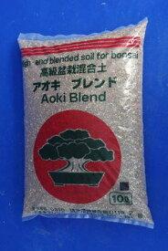 盆栽の土 雑木用 アオキブレンド (小粒) 10L(7.4kg) 【混合培養土 盆栽用土】【小品盆栽】