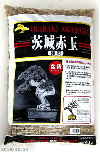 元祖硬質赤玉土 二本線 大粒 14L(10kg) 【用土・肥料】