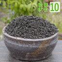 水生植物の土 「粒状田土」10L(約11.5kg)(肥料付) 【高品質の田土 田んぼの土】【水生植物各種】【花ハスの土・睡蓮の土・スイレン…