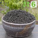 水生植物の土 「粒状田土」6L(約7.5kg) (肥料付) 【高品質の田土 田んぼの土】【水生植物各種】【花ハスの土・睡蓮の土・スイレン…