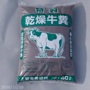 乾燥牛糞 40L(11kg) 【畑作・花壇用】【果樹・野菜・バラ栽培】