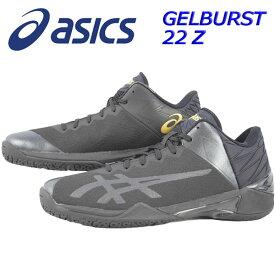 アシックス 【ASICS】 バスケットボールシューズ GELBURST 22 Z ゲルバースト 22 Z 1063A001 001 2019 (バスケットボール用品/バスケ用品/バスケシューズ/バッシュ/アスリート/部活/トレーニング)