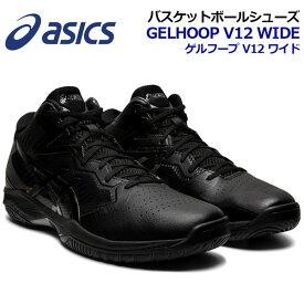 【2020 春夏モデル】アシックス 【ASICS】 バスケットボールシューズ GELHOOP V12 WIDE ゲルフープ V12 ワイド 1063A020 001 (バスケットボール用品/バスケ用品/バスケシューズ/バッシュ/アスリート/部活/トレーニング/幅広)