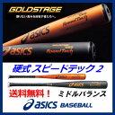 【送料無料!】 【半額以下!】 【53%OFF!】 アシックス 【ASICS】 GOLDSTAGE (ゴールドステージ) SPEED TECH 2 (スピードテ...