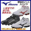 【40%OFF!】 ミズノ 【MIZUNO】 野球用ポイントシューズ フランチャイズ F Edition MC ミッドカットモデル 11GP1440 ポイントスパイク ミドルカット Fスタッド 幅広3