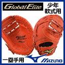 【35%OFF!】 ミズノ 【MIZUNO】 【GLOBAL ELITE】グローバルエリートRG 少年軟式ファーストミット 一塁手用 TK型 1AJF…