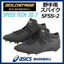 【40%OFF!】 アシックス 【ASICS】 GOLDSTAGE 【ゴールドステージ】 野球用 野手用スパイク SPEED TECH SS2 (スピードテック SS2) 金具スパイクシューズ ベース