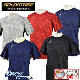 【1点までメール便可】 【40%OFF】 アシックス 【ASICS】 GOLDSTAGE ゴールドステージ 半袖 グラフィックTシャツ BAF074 2017モデル 限定商品 【オススメ】 (ベースボールウェア/ベースボールシャツ/ベーシャツ/プラクティスシャツ)