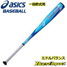 アシックス 【ASICS】 一般軟式野球用 BURST IMPACT バーストインパクトLW 大人用 新軟式ボール対応 金属製バット 複合バット ベースボールバット BB4032 ミドルバランス (野球用品/超々ジュラルミン/日本製/83cm/84cm/650g/660g)【2018 MODEL】