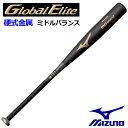 【41%OFF!】ミズノ【MIZUNO】グローバルエリート GLOBAL ELITE 野球用硬式バット 硬式金属バット MGセレクト2 MG SEL…