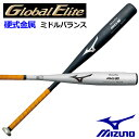 【62%OFF!】 ミズノ 【MIZUNO】 グローバルエリート GLOBAL ELITE 野球用硬式バット 硬式金属バット MG∞ MG無限 ミ…