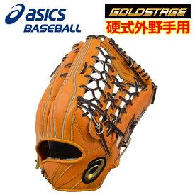 アシックス 【ASICS】 ゴールドステージ 【GOLDSTAGE】 SPEED AXEL スピードアクセル 硬式グラブ 外野手用 一般大人用 3121A128 800 2018モデル (野球用品/硬式用/グローブ/左投げ用あり)