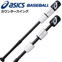 アシックス 【ASICS】 カウンタースイング COUNTER SWING 野球用トレーニングバット スウィング判定 BBTRS2 大人用・…
