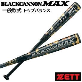 【2019年モデル】 ゼット 【ZETT】 ブラックキャノンマックス BLACKCANNON MAX 一般軟式野球用カーボンバット 新軟式M号ボール推奨 大人用 FRP製 トップバランス BCT359 BCT35904 (一般軟式野球用品/84cm/720g)