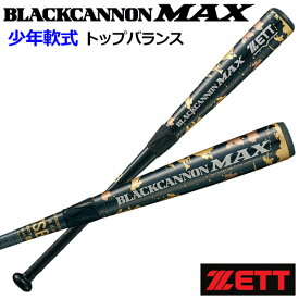 【2019年モデル】 ゼット 【ZETT】 ブラックキャノンマックス BLACKCANNON MAX 少年軟式カーボンバット 新軟式J号ボール推奨 Jr ジュニア 子供用 FRP製 トップバランス BCT75976 BCT75978 BCT75980 (少年軟式野球用品/76cm/78cm/80cm/600g/610g/620g)