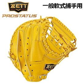 【2019 春夏モデル】 ゼット 【ZETT】 プロステイタス PROSTATUS 軟式プロステイタス 一般大人用 BRCB30922 5400 軟式グラブ キャッチャーミット 捕手用 BPROCM720型 (軟式用/野球用品/グローブ)