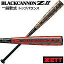 【超特価半額以下! 66%OFF!】 ゼット 【ZETT】 ブラックキャノンZ2 BLACKCANNON ZII 一般軟式野球用カーボンバット ハ…