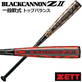 【超特価半額以下! 66%OFF!】 ゼット 【ZETT】 ブラックキャノンZ2 BLACKCANNON ZII 一般軟式野球用カーボンバット ハイブリッド構造 新軟式M号ボール推奨 大人用 FRP製 トップバランス BCT358 BCT35803 (一般軟式野球用品/83cm/710g)