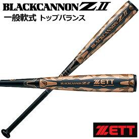 【超特価半額! 50%OFF!】 ゼット 【ZETT】 ブラックキャノンZ2 BLACKCANNON ZII 一般軟式野球用カーボンバット ハイブリッド構造 新軟式M号ボール推奨 大人用 FRP製 トップバランス BCT358 BCT35885 (一般軟式野球用品/85cm/780g)