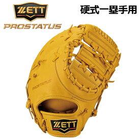 ゼット 【ZETT】 プロステイタス 【PROSTATUS】 硬式プロステイタス BPROFM330 5400 硬式グラブ 一塁手用 ファーストミット 2020春夏継続モデル (硬式用/野球用品/グローブ/高校生/高校野球)