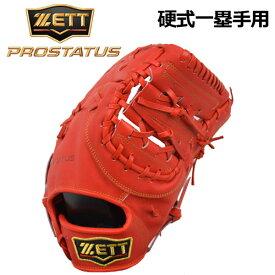 ゼット 【ZETT】 プロステイタス 【PROSTATUS】 硬式プロステイタス BPROFM430 5800 硬式グラブ 一塁手用 ファーストミット 小さめ 2020春夏継続モデル (硬式用/野球用品/グローブ/高校生/高校野球)
